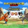 『ドラゴンボール超』とマルちゃんがフュージョン?!『超マルちゃんキャンペーン』開催中!!