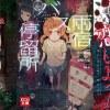 「ニコニコ自作ゲームフェス」受賞作品のノベライズ本発売と「フリゲの本をまとめてみたチャンネル」オープン!!