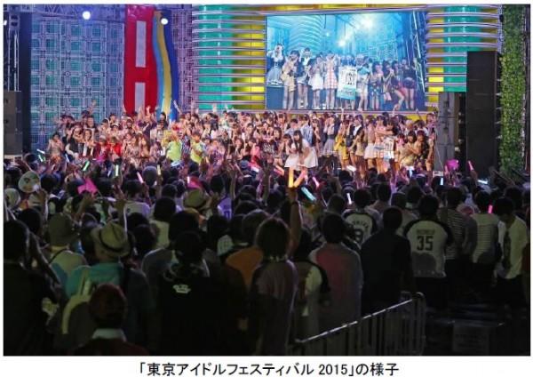 「東京アイドルフェスティバル2016」