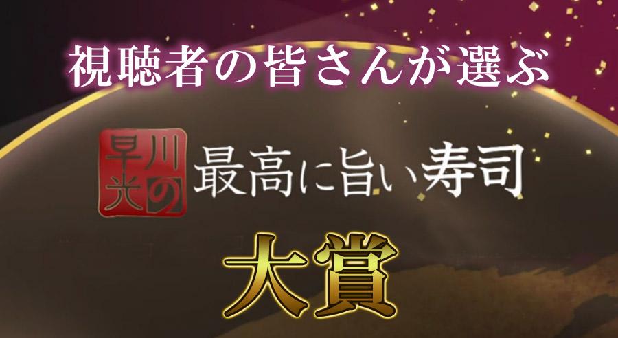 「早川光の最高に旨い寿司」大賞