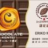 チョコレートなどでおなじみ明治(meiji)が「チョコレート検定」を一般実施。あなたも認定ショコラアドバイザー©になってみる?!