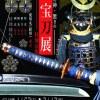 意外な事実?!学問の神様で有名な京都の北野天満宮で所蔵する80振ほどの刀剣の一部を公開中!!「学問の神・驚きの宝刀展」