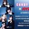 渋谷系ロックアイドル「CANDY GO!GO!」ライブ&バックステージへの招待やサイン入りグッズが当たる「CANDY GO! GO! × JOYSOUNDコラボキャンペーン」開始!!