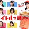 「バイトル」×AKB48グループCM第16弾!!新CM「バイトルで輝こう」では神7が制服姿で登場!!