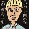 アートたけし?天才たけしのアートが約100点も展示される「アートたけし展」開催予定!!