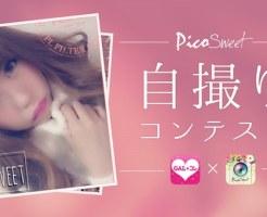 「Pico Sweet自撮りコンテスト」アイキャチ画像(モデル:GALコレ広報部『めぐたす』さん)