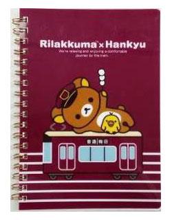「リラックマ×阪急電車」コラボデザインのリングノート(非売品)
