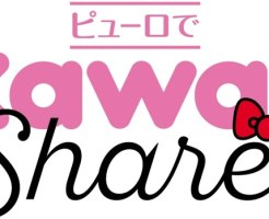 ピューロでkawaii Share!