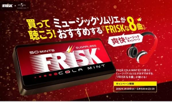 「フリスク コーラミント」爽快ミュージックキャンペーン