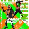仮面ライダー生誕45周年記念!渋谷パルコに期間限定「KAMEN RIDER 45th EXHIBITION SHOP 」がオープン!!