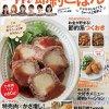 人気料理ブロガーの節約ごはんを収録したムック本『レシピブログのHappy節約ごはん』発売中!!
