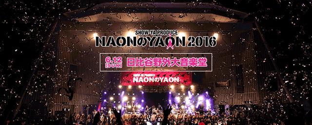 NAONのYAON 2016