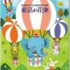 第47回「JX-ENEOS童話賞」作品募集中!!応募締め切りは2016年5月31日(火)まで!!