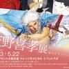 天野喜孝 ギャラリートーク 開催決定!!5月11日、12日にグランフロント大阪にて!!