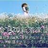 気になる曲のタイトルがわからない!!そんな時はヤマハ「ぷりんと楽譜」の「弾いちゃお検索」が便利!!