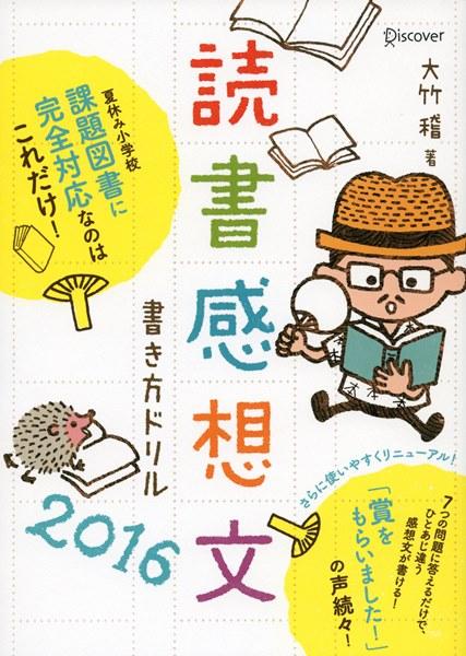 読書感想文書き方ドリル 2016