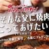 毎日2名に1万円分の焼き肉おごってあげたい券(お食事券)が当たる!!牛角『父の日ツイッター投稿キャンペーン』開始!!