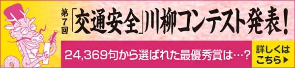 第7回「交通安全」川柳コンテスト入選作品発表