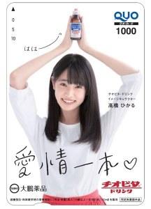 「チオビタ(R)愛情弁当キャンペーン」 高橋ひかるQUOカード