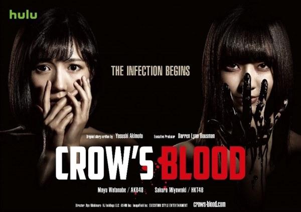 Hulu オリジナル連続ドラマ「CROW'SBLOOD」