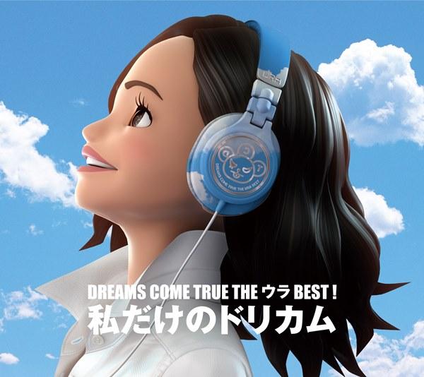 『DREAMS COME TRUE THE ウラBEST! 私だけのドリカム』