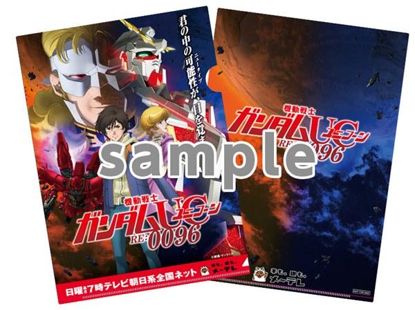 『機動戦士ガンダムユニコーン RE:0096』番組特製クリアファイル