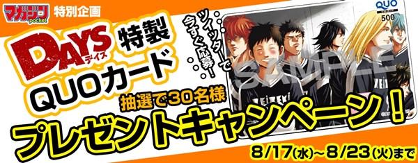 『DAYS』特製QUOカード(500円分)を抽選で30名様にプレゼント!!