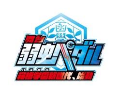 舞台『弱虫ペダル』~箱根学園(ハコガク)新世代、始動~