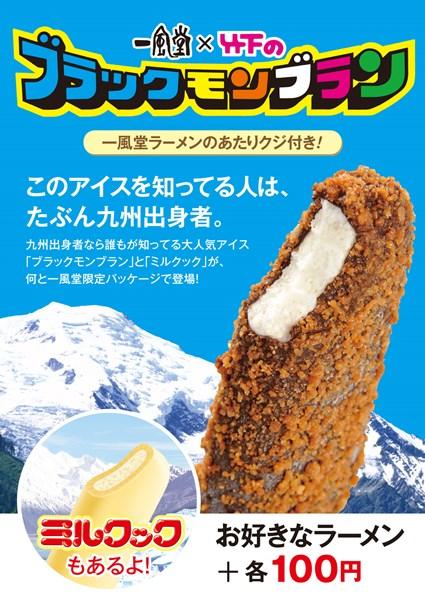 一風堂がアイス「ブラックモンブラン」と「ミルクック」を販売