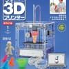 軽量でコンパクトな3Dプリンター「idbox!(アイディー・ボックス)」ができあがる週刊『マイ3Dプリンター』が再販決定!!