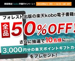 楽天koboとフォレスト出版による「全品半額キャンペーン」