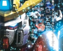 『ガンプラEXPOワールドツアージャパン2016 SUMMER』