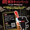 文豪ストレイドッグス×映画『インフェルノ』×角川文庫ミステリフェアのコラボキャンペーン実施中!!