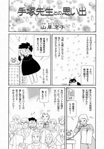 山岸涼子「手塚先生との思い出」