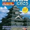 『日本100名城に行こう 公式スタンプ帳つき』が20万部を突破し、既に100名城を制覇した登録者も1195名に!!