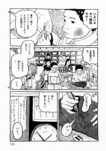 松本大洋「5時間目のブラック・ジャック」