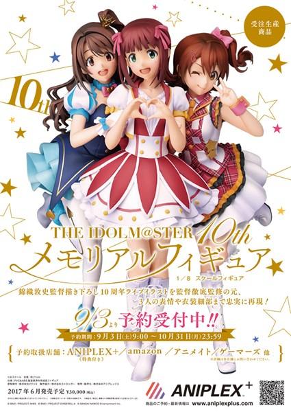 アイドルマスター 10thメモリアルフィギュア