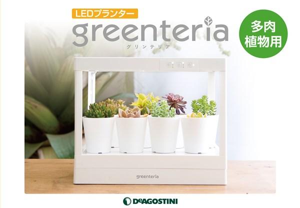 「LEDプランター グリンテリア 多肉植物用」