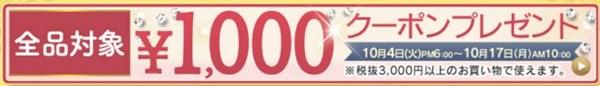 全品対象1,000円クーポンプレゼント