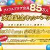 アイリスプラザの総額200万円分の豪華賞品や1000円クーポンプレゼントキャンペーン開催中!!