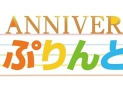 ぷりんと楽譜15周年