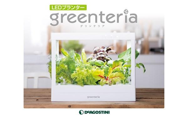 LEDプランター グリンテリア 野菜用