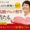 ふるさと納税専門サイト「さとふる」でさらにお得な「和牛サーロインステーキ」などが当たるWチャンスキャンペーン開催中!!