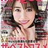 SPRiNG(スプリング) 、マキア、CanCam2017年1月号など本日発売!!その他付録つき女性誌情報!!