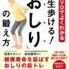 あの『「おしり」を鍛えると一生歩ける!』がDVDに!!『DVDでよくわかる 一生歩ける!「おしり」の鍛え方』発売!!