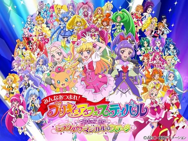 「みんなあつまれ!プリキュアフェスティバル プリキュア ON ミラクル◇マジカル☆ステージ」