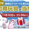 「うまれて!ウーモ」や「suna・suna」シリーズが当たる「クリスマス目前!Chiik!編集部厳選 知育玩具プレゼントキャンペーン」開催中!!