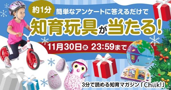 「クリスマス目前!Chiik!編集部厳選 知育玩具プレゼントキャンペーン」