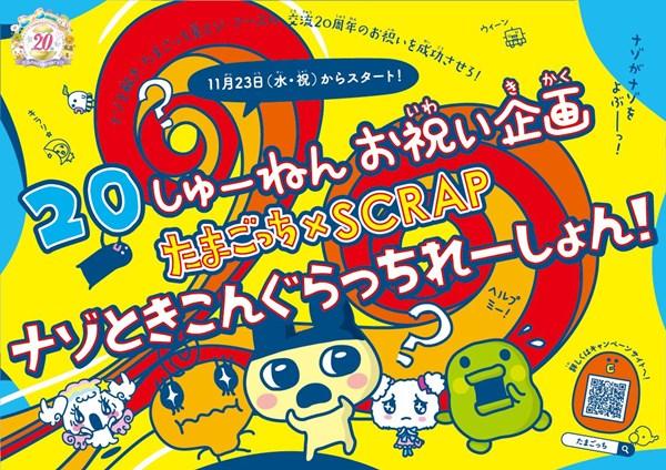 20しゅーねんお祝い企画 たまごっち×SCRAP『ナゾときこんぐらっちれーしょん!』
