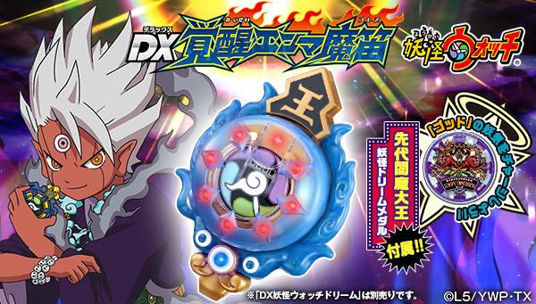 DX覚醒エンマ魔笛(ブレス)